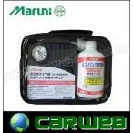 MARNI (マルニ工業) 応急パンク修理キットLP エアーコンプレッサー