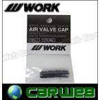 WORK (ワーク) エアバルブキャップ ブラック 4個セット