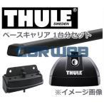 THULE (スーリー) ベースキャリアセット インプレッサXV ルーフレールなし H24/10〜 GP7 [753/761/3068]