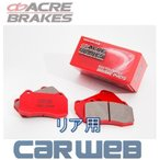 [330] ACRE / ライトスポーツ ブレーキパッド リヤ用 ランエボ CT9A (GSR) brembo 00.1〜08.6