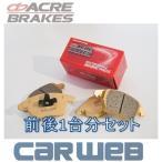 [β346/β347] ACRE / ユーロストリート ブレーキパッド 1台分セット BMW F30 320d BLUE PERFORMANCE 3D20 12.8〜
