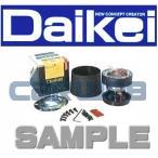 [S187] Daikei ステアリングボス エアバッグ無し車用 (スチール) スズキ アルト/フロンテ HA23V H16.9〜17.1