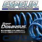 [EST-827] ESPELIR / スーパーダウンサス トヨタ ヴォクシー ZRR70W H19/6〜 3ZR-FAE 2WD 2.0L ZS 3ナンバー車 前期/後期共通