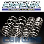[ESM-169] ESPELIR / スーパーダウンサス 輸入車用 フォード フリーダー SGL5F H7/6〜 WL-T 4WD 2.5L ディーゼルターボ