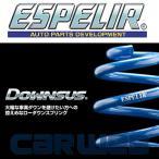 [ESD-2155] ESPELIR / ダウンサス ダイハツ ミラ ジーノ L700S H13/10〜16/11 EF-DET 2WD ターボ