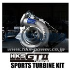 [11004-AF011] HKS スポーツタービンキット インプレッサ・フォレスターなど GC8 / GDB(A-B) / SG5 / SG9 EJ20(TURBO) / EJ25(TURBO) 92/10〜