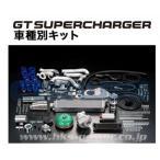 [12001-AT009] HKS GTスーパーチャージャー プロキット 86 ZN6 FA20 12/04〜