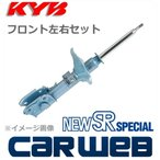 [NST5252R・L] KYB NEW SR SPECIAL ショック フロント左右セット ミラ L260S 2002/12〜