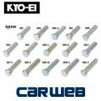 [SBH] KYO-EI 10mmロングハブボルト ホンダ M12×P1.5 12.3mm 48mm 1本