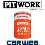 PITWORK (ピットワーク) SN-CFスペシャル 10W-30 ガソリン/ディーゼル兼用エンジンオイル 20Lペール [KLANB-10302]