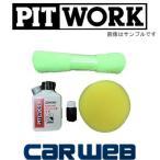 PITWORK (ピットワーク) 5YEARS COAT ボディコート剤 [KA310-07592]