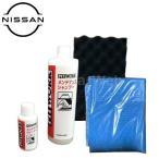 PITWORK (ピットワーク) 5YEARS COAT メンテナンスキット [KA3B0-48092]