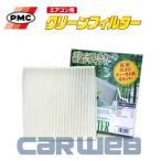[PC-912B] PMC エアコンクリーンフィルター 集塵タイプ スズキ ワゴンR MH23S '08.09〜'12.09