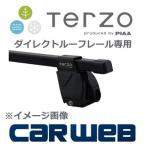 TERZO ベースキャリアセット (EF-DRX + EB2 + DR19) フォレスター SH5.9.SHJ H19.12〜H24.10 ルーフレール無車