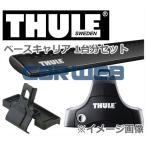 THULE (スーリー) ベースキャリアセット レンジローバーイヴォーク 5ドア ルーフレールなし '12/3〜 [754/962B/1663]