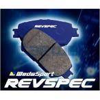 [S051/S530] Weds REVSPEC PRIMES ブレーキパッド 1台分セット ミツビシ ギャランフォルティススポーツバック CX4A 08/11〜 ラリーアート