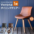 Yahoo!CASA i-e terior送料無料 新商品 Verona ダイニングチェア 男前インテリア カフェや事務所にもオススメ