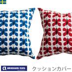 北欧 クッションカバーフェアリーミニ 43×43cm Arvidssons Textil アルビッドソンズテキスタイル Fjaril Mini ミニ蝶々