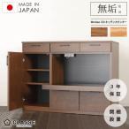 ショッピングメリッサ 期間限定ポイント10倍  食器棚 完成品 120cm 日本製 3年保証 開き戸 ウォールナット 開梱設置 メリッサ  カウンターボード 収納 csn