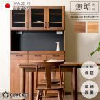 ショッピングメリッサ 期間限定ポイント10倍  食器棚 完成品 120日本製 3年保証 開き戸 無垢 ウォールナット 開梱設置 メリッサ  キッチンボード 横幅120cm csn