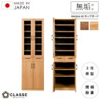 ショッピングメリッサ 期間限定ポイント10倍  食器棚 完成品 60 日本製 3年保証 開き戸 無垢 ウォールナット 開梱設置 メリッサ  カップボード 横幅60cm csn