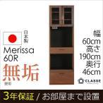 ショッピングメリッサ 期間限定ポイント10倍  食器棚 完成品 60 日本製 3年保証 開き戸 無垢 ウォールナット 開梱設置 メリッサ  レンジボード 横幅60cm csn