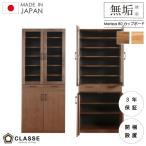 ショッピングメリッサ 期間限定ポイント10倍  食器棚 完成品 80 日本製 3年保証 開き戸 無垢 ウォールナット 開梱設置 メリッサ  カップボード 横幅80cm csn