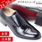 ビジネスシューズ 革靴 本革 メンズ ストレートチップ 内羽根 革靴 結婚式 ビジネス 日本製 ヒールレッドソール 紳士靴 Arno アルノ 送料無料
