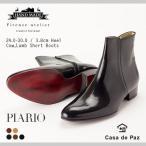 ブーツ メンズ 本革 サイドジップ ショート 牛革 ラム革 レザー ヒール メンズブーツ レッドソール 黒 ブラック PIARIO