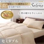 ポーランド産ホワイトダックダウン ロイヤルゴールドラベル 羽毛掛け布団【Selena】セレナ セミダブル
