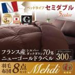 日本製防カビ消臭フランス産 ダックダウン ニューゴールドラベル 羽毛布団8点セット【Mehdi】メディ  ベッドタイプ セミダブル