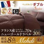 日本製防カビ消臭フランス産 ダックダウン ニューゴールドラベル 羽毛布団8点セット【Mehdi】メディ ベッドタイプ ダブル