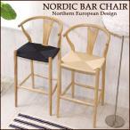 ノルディックバーチェア 北欧チェア 北欧家具 Yチェア