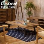 リサイクルウッド パインウッド 湘南スタイル リビングテーブル