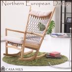 ロッキングチェア Rocking Chair 北欧家具 PP124 リプロダクト製品 ジェネリック Yチェア