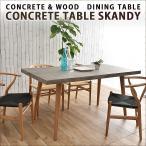 ジェネリック リプロダクト ダイニングテーブル デザイナーズ コンクリート天板 160cm/180cm SKANDY Yチェア