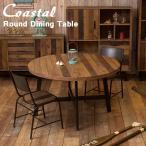 Yahoo!CASA HILSダイニングテーブル ブルックリンスタイル COASTAL ラウンドテーブル 西海岸スタイル