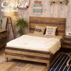 キングベッド ベッド キングサイズ デザイナーズ 西海岸スタイル