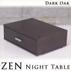 ZEN ナイトテーブル ベッドサイドテーブル