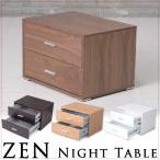 ZEN ナイトテーブル ベッドサイドテーブル 引き出し2段