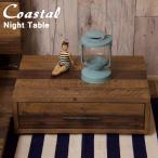 ブルックリンスタイル 古木 古材 ナイトテーブル デザイナーズ リサイクルウッド家具 COASTAL