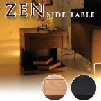 木製リビング サイドテーブル ZEN 北欧 ミッドセンチュリー  リビングテーブル