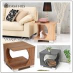サイドテーブル リビングテーブル 木製 FORM 北欧