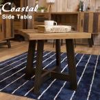 サイドテーブル 古材 デザイナーズ リサイクルウッド COASTAL