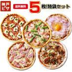 あすつく 送料無料 神戸ピザ5枚!特袋 レストランで作る手作り本格ピザ 冷凍ピザ カリっふわっ生地が美味しいと評判のピザ