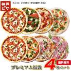 冷凍ピザ プレミアム4 人気のピザをお得なセットにし