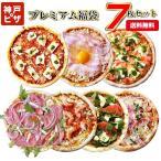 冷凍ピザ 新プレミアム7 人気のピザをお得なセット