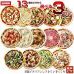 13種類から選べるごちそうピザ3枚セット