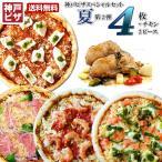 秋のフェスタdeセレブ 神戸ピザスペシャルセット 冷凍ピザ ピザ4枚+旨チキン×2の超豪華セット