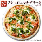 ピザ 新鮮トマトと生バジルのチーズピザ クリスマス おうちパーティ